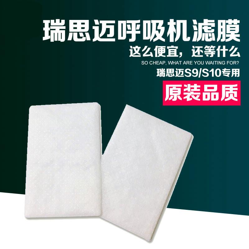 原装进口瑞思迈S9/S10系列呼吸机专用过滤棉