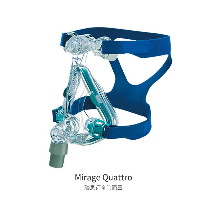 瑞思迈Mirage Quattro全脸口鼻面罩
