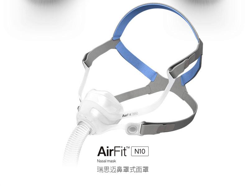 瑞思迈AirFit N10鼻罩式面罩