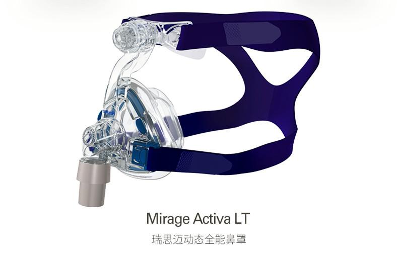 瑞思迈Mirage Activa LT动态全能鼻罩