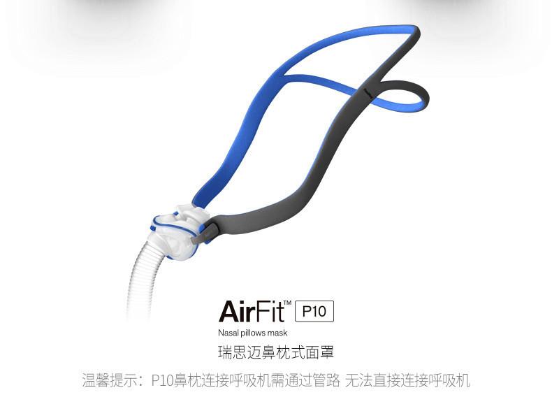 瑞思迈AirAit P10鼻枕式面罩